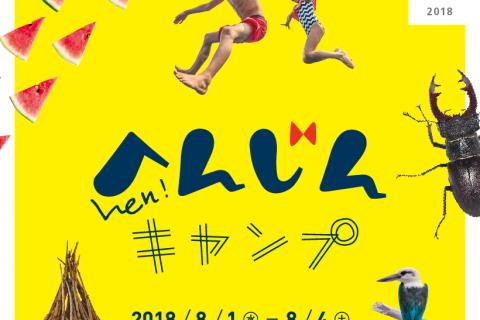 2018年8月1日~4日「へんじん」キャンプ@大分県耶馬渓のお知らせ